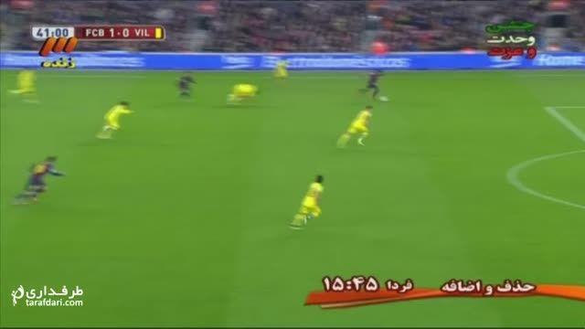 خلاصه بازی بارسلونا 3-1 ویارئال