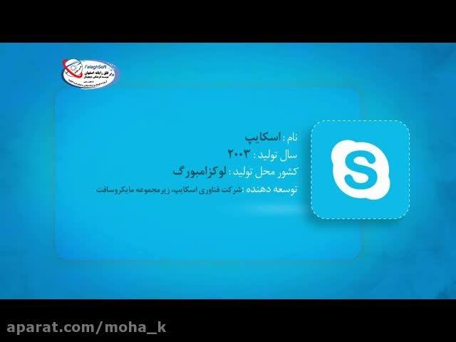 مجموعه کلیپ های آموزشی آسیب های فضای مجازی-اسکایپ