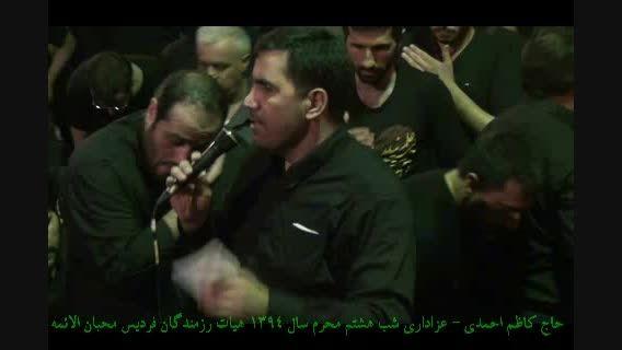 حاج کاظم احمدی - شور شب هشتم محرم 94- امیری حسین و نعم