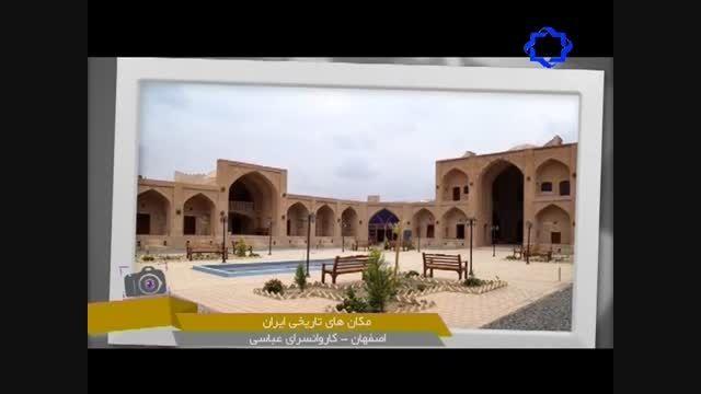کاروانسرای عباسی در اصفهان