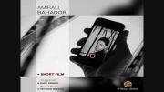 امیرعلی بهادری-فیلم کوتاه