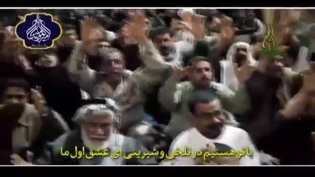 نماهنگ بر عشق تو حیدر به زبان عربی زیرنویس فارسی..