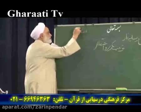 قرائتی / برنامه درسهایی از قرآن 30 بهمن 93