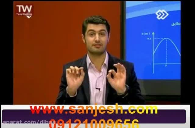 آموزش خارق العاده ریاضی در 3 سوت توسط سلطان ریاضی ایران