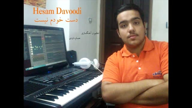 آهنگ جدید دست خودم نیست با صدای حسام داودی