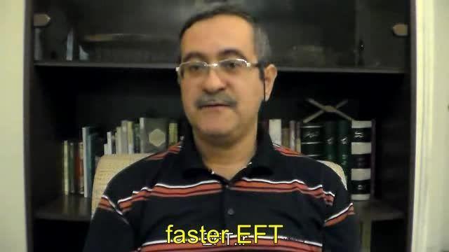 ای اف تی سریع تر چیست؟
