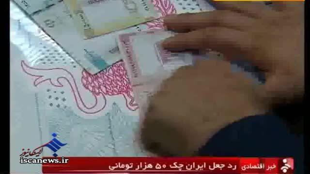 ایران چک های جعلی در بازار وجود ندارد