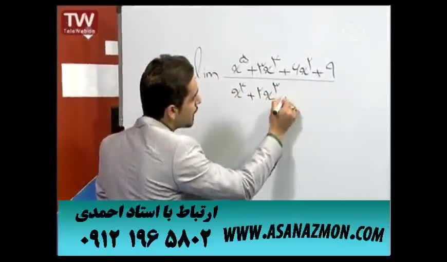آموزش اصول حل تست های ترکیبی درس ریاضی - کنکور ۲