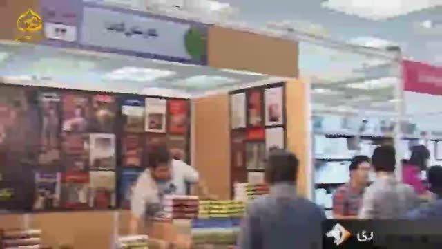 عرضه کتاب های ممنوعه در نمایشگاه کتاب