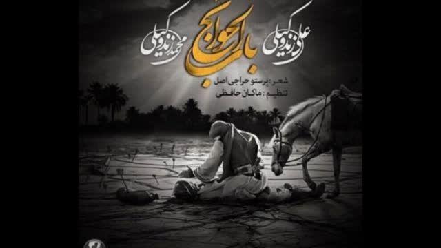 آهنگ جدید علی زند وکیلی ******* باب الحوائج
