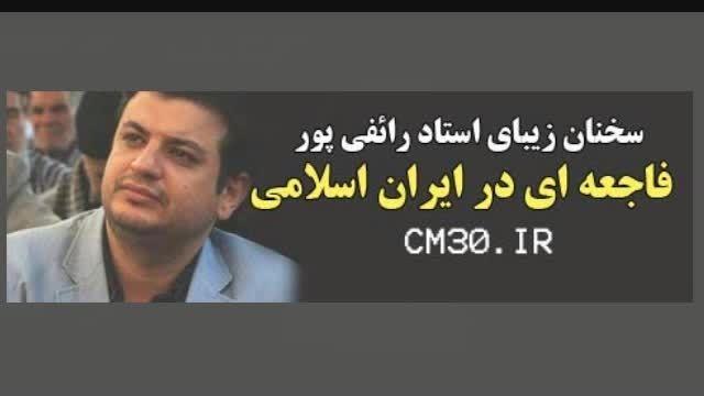 رائفی پور : فاجعه ای در ایران اسلامی