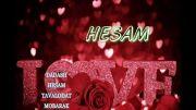 تقدیم به داداش حسام تولدت مبارک