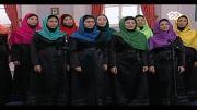ترانه پاشو پاشو کوچولو با اجرای گروه آوازی تهران