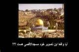 مستند مسجد الاقصی