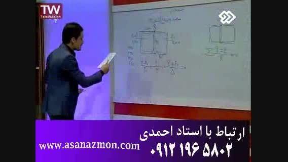 آموزش فیزیک کنکور با روش های تکنیکی آسان - مشاوره 7