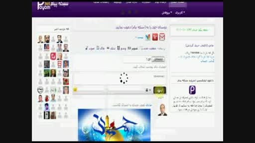 شبکه اجتماعی شبکه پیام