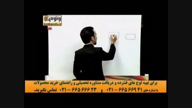 روش های تست زنی عربی کنکور(6)استاد ازاده موسسه ونوس