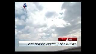 نخستین فیلم پرواز پهپاد ایرانی RQ170
