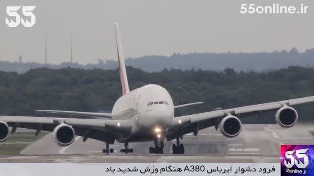 لحظه فرود دشوار ایرباس A380 هنگام وزش شدید باد