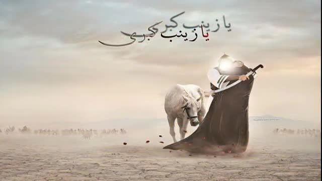 نماهنگ زیبای محمود کریمی/تنهاترین چشم گریان زینب(س)