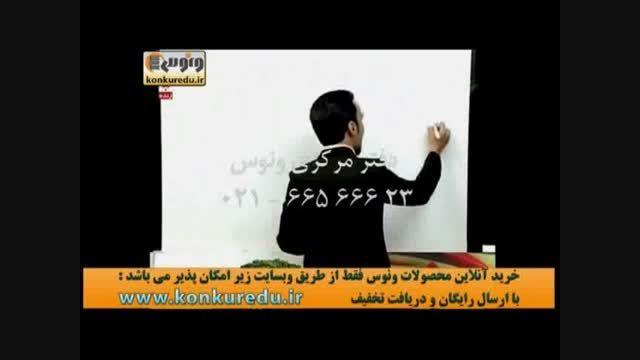 روش های تست زنی عربی کنکور(7)استاد ازاده موسسه ونوس