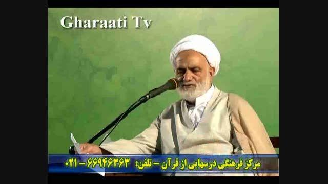 قرائتی / برنامه درسهایی از قرآن 28 خرداد 94 (رمضان)