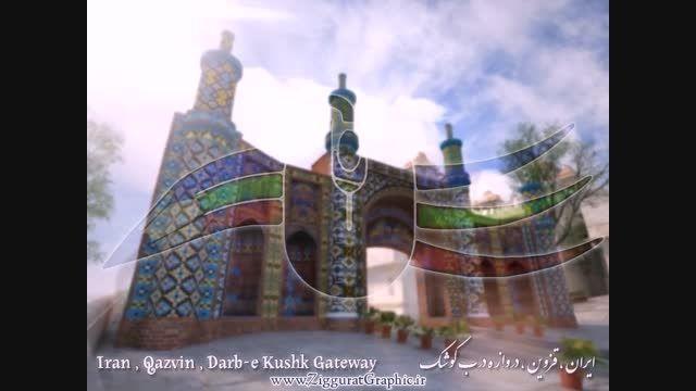 قزوین - دروازه درب کوشک