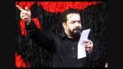 مداحی زیبای محمود کریمی برای اربعین حسینی