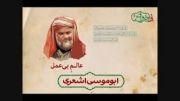 ابو موسی اشعری را بهتر بشناسید .