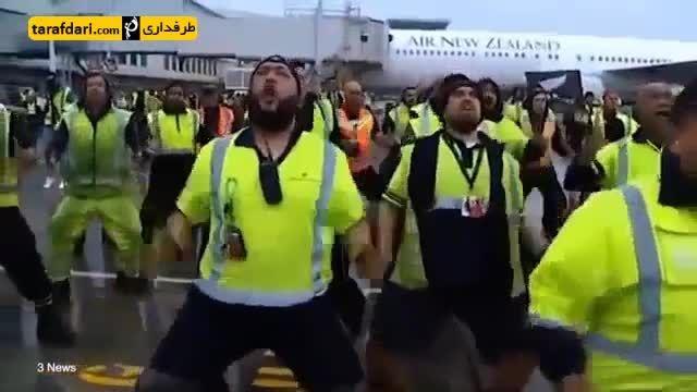 استقبال جالب از تیم ملی راگبی نیوزلند
