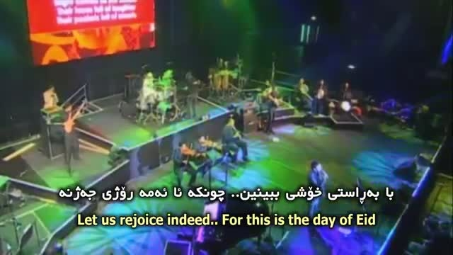 Eid Song - Sami Yusuf Kurdish and English Subtitle