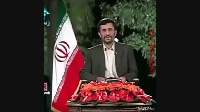 اقای احمدی نژاد اعصاب نداره!!! (خنده دااااار)