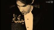 مهدی احمدوند - به جای تو (3moj)