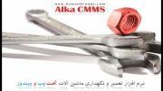 نرم افزار نگهداری و تعمیرات ماشین آلات آلکا-www.pmem.ir