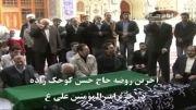 مرحوم حاج حسن کوچک زاده آخرین مداحی درحرم امیرالمؤمنین علی ع