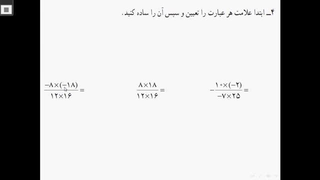 ریاضی هشتم تمرین صفحه 9 سوال 4