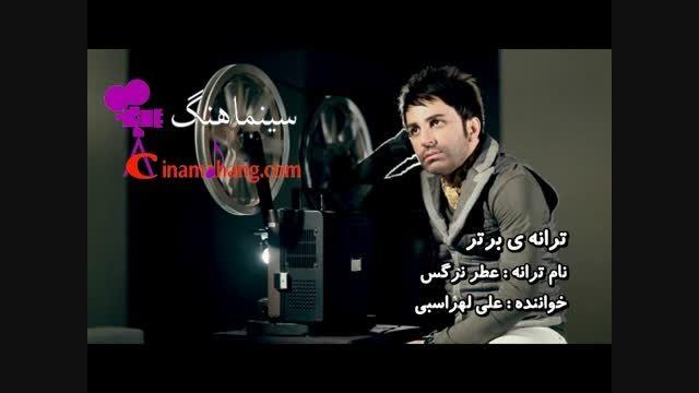 ترانه ی عطر نرگس - خواننده علی لهراسبی
