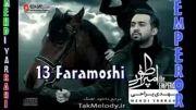 آلبوم جدید امپراتور مهدی یراحی.تراک 13: فراموشی