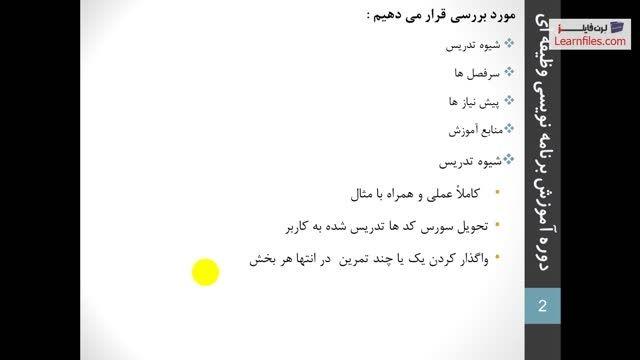 فیلم آموزش برنامه نویسی موازی در سی شارپ به زبان فارسی