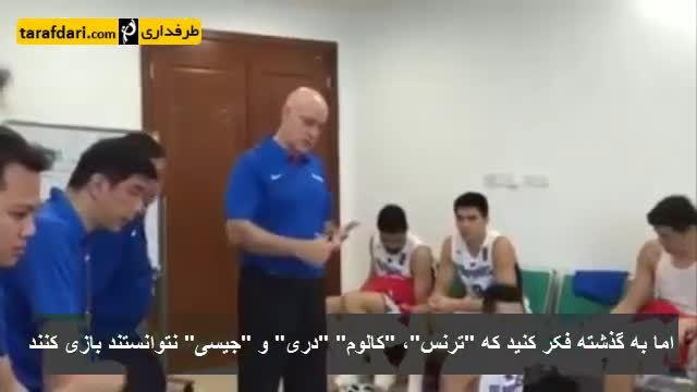 سرمربی تیم ملی بسکتبال فیلیپین بعد از برد مقابل ایران