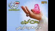 دعای کمیل (با نوای حاج محمود کریمی)