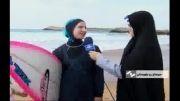 موج سواری زنان خارجی در سواحل ایران | کرکره برقی درافزار