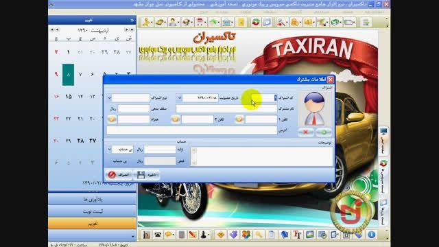 نرم افزار تاکسی تلفنی و پیک موتوری