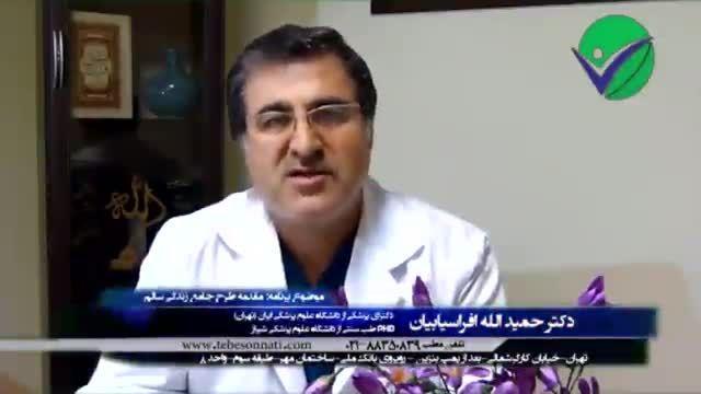 دکتر افراسیابیان-طب سنتی (organickhanegi.ir)