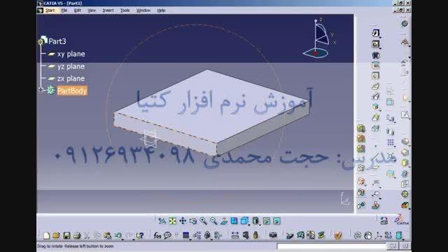 آموزش نرم افزار Catia - محیط PartDesign