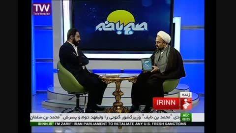معرفی کتاب مسیح در شب قدر در برنامه صبح با خبر