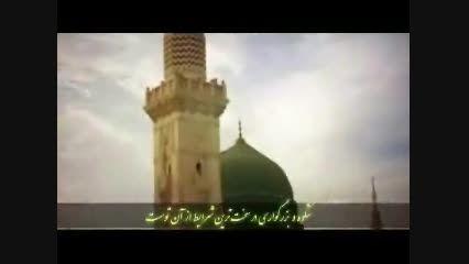 نماهنگ بسیار زیبای محمد رسول الله (ص)