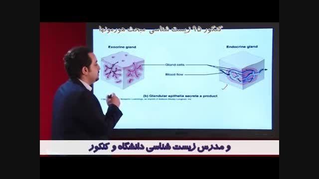 تدریس کنکور زیست شناسی استاد دکتر اشرفی مبحث هورمونها