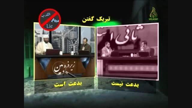 دروغگویی و تناقض در کلام دوکارشناس وهابی شبکه کلمه...