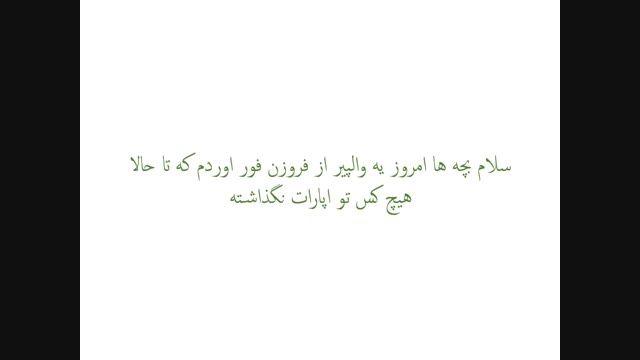 یه والپیر از فروزن فور که...